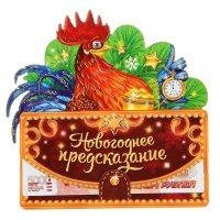 """Деревянный магнит """"новогоднее предсказание"""". 8,7х8,5 см"""
