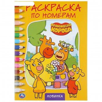 Раскраска по номерам оранжевая корова. а4, 16 стр.