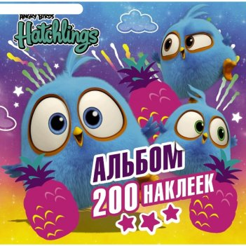 Angry birds. hatchlings. альбом 200 наклеек