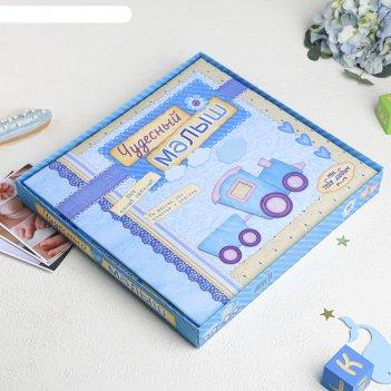 Фотоальбом с наклейками в подарочной упаковке чудесный малыш, 10 листов