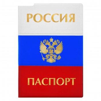 Обложка для паспорта россия паспорт