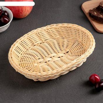 Корзинка для фруктов и хлеба ваниль25х19х4 см