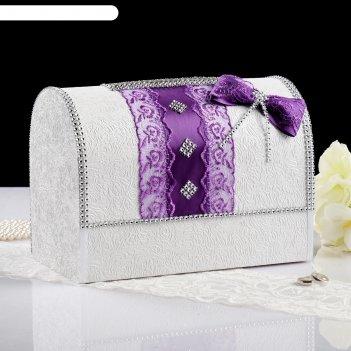 Коробка для денег «анис», бело-фиолетовая, неразборная