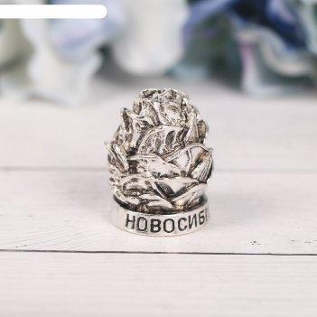 Наперсток сувенирный «новосибирск» сeрeбро, 2,2 х 3,2 см