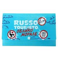 Конверт для документов туристический russo touristo
