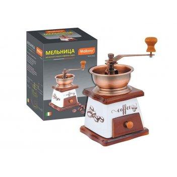 Мельница-кофемолка mulino