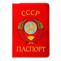 Обложка для паспорта паспорт ссср