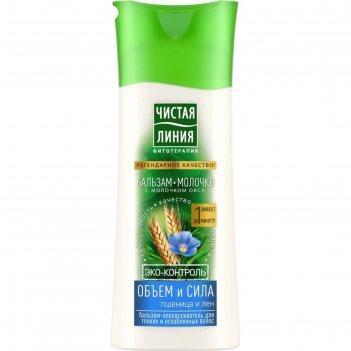 Бальзам-молочко для волос чистая линия «объём и сила», пшеница и лён, 230