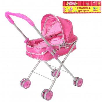 Коляска для куклы универсальная, розовая