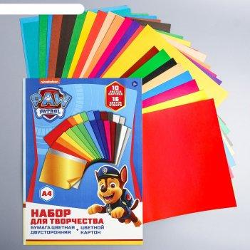 Набор для детского творчества а4: 10 л. цветного картона и 16 л. цветной д