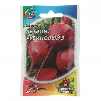 Семена уд.сем. свекла детройт рубиновый 3, 3 г
