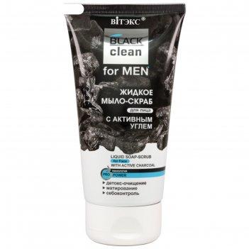 Жидкое мыло-скраб для лица витэкс for men black clean с активным углем, 15