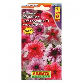 Семена цветов петуния хорошее настроение, f1, смесь окрасок,, 10 шт
