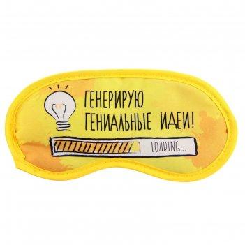 Маска для сна генерирую гениальные идеи, 19,3 х 9,4 см