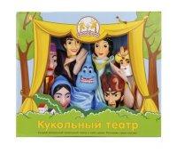 Кук. театр алладин, 7 кукол