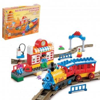 Железная дорога-конструктор «автоматический паровозик», световые и звуковы