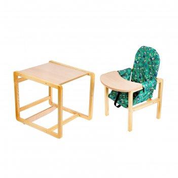 Стульчик для кормления алекс, трансформируется в стол и стул, цвет салатов