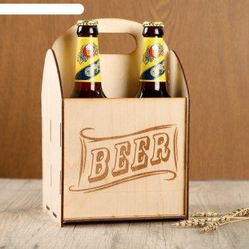 Ящик под пиво beer
