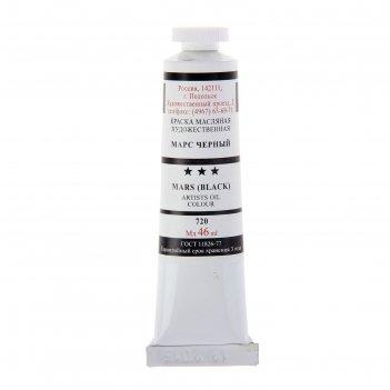 Краска масляная художественная (туба № 10 46мл) марс черный № 720