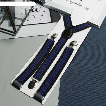 Подтяжки взрослые «полоски», цвет чёрный/синий