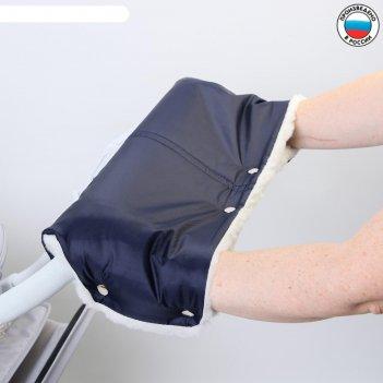 Муфта для рук на коляску, меховая, цвет синий