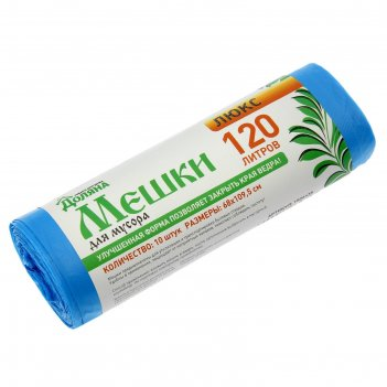 Мешки для мусора 120 литров (10шт, 18 микрон) премиум   голубой