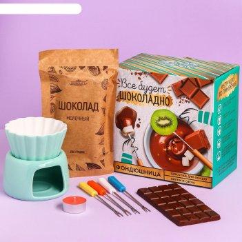 Набор для приготовления фондю «все будет шоколадно»: шоколад 200 г., фондю