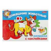 Раскраска с наклейками домашние животные серия мои первые уроки