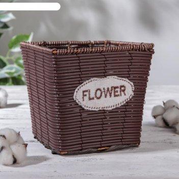 Кашпо плетеное «брауни», 16,5x16,5x16,5 см, цвет коричневый
