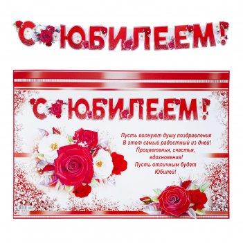 Гирлянда с плакатом с юбилеем! глиттер, цветы, красные буквы