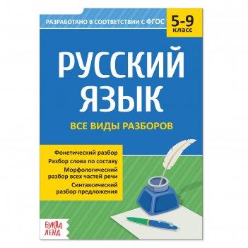 Сборник по русскому языку 5-9 кл «все виды разборов», 16 страниц