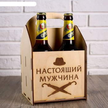 Ящик под пиво настоящий мужчина