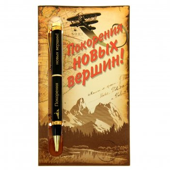 Ручка подарочная на открытке покорения новых вершин