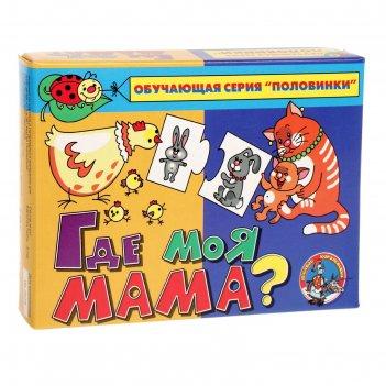 Парные картинки где моя мама?