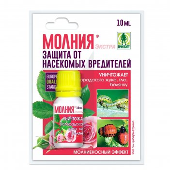 Средство молния от насекомых-вредителей экстра, кэ  в пакете, флакон, 10 м