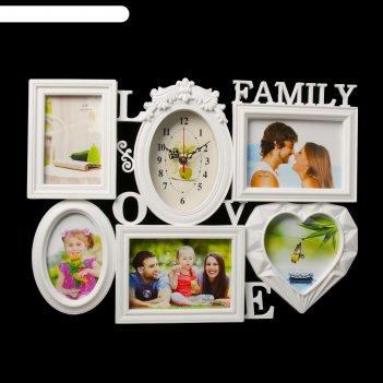 Часы настенные, серия: фото, family love, 5 фоторамок, белые, 38х54 см, ми