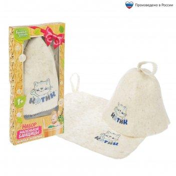 Набор банный детский котик: коврик и шапка