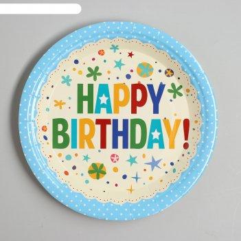 Тарелка бумажная «с днём рождения», набор 6 шт., цвет голубой