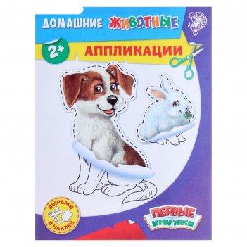 Книга аппликация домашние животные