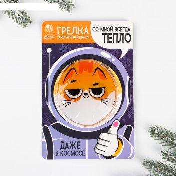 Грелка-самонагревающаяся «даже в космосе», 10 х 10 см