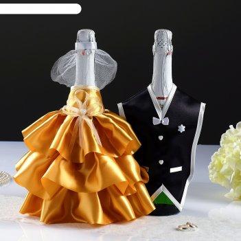 Костюм на шампанское элит кремовый