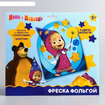 Фреска цветной фольгой и блёстками маша - волшебница, маша и медведь