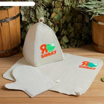 Банный набор: шапка, коврик и рукавица для любителей баньки