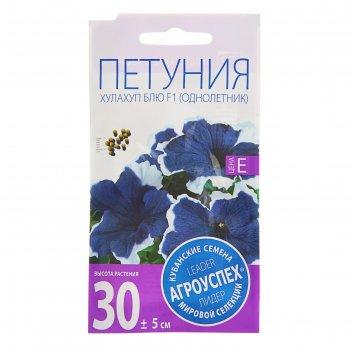 Семена цветов петуния хулахуп блю f1, о, 10шт