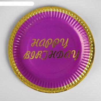 Тарелка бумажная с днём рождения, 18 см, набор 6 шт., цвет фиолетовый