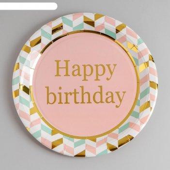 Тарелка бумажная «с днём рождения», тиснение, набор 6 шт.