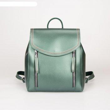 Рюкзак, отдел на клапане, цвет зелёный