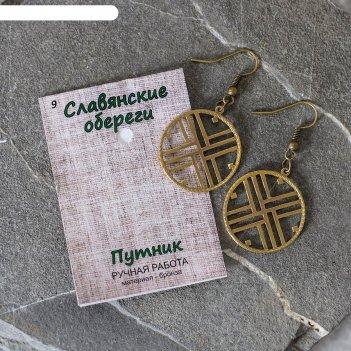 Серьги-обереги из ювелирной бронзы путник