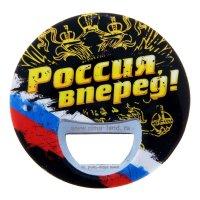 Открывашка-магнит круглая россия вперед!
