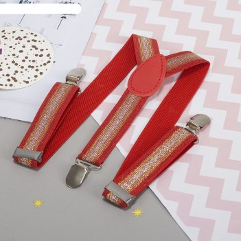 Подтяжки детские «блеск», длина 60 см, цвет красный